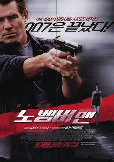 노벰버 맨 / The November Man / moob.co.kr / [영화 찌라시, movie, 포스터, poster]