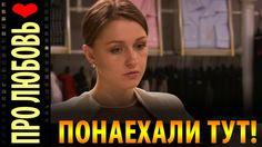 ПОНАЕХАЛИ ТУТ ❤ Восхитительная мелодрама про любовь 2011 http://www.youtube.com/watch?v=Vbahkj23jVM