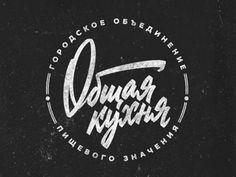 Леттеринг логотип для молодёжного ресторана с концепцией советского ретро-футуризма.