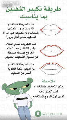 Skin Makeup, Makeup Eyeshadow, Eye Makeup Pictures, Makeup Artist Tips, Learn Makeup, Beauty Care Routine, Lip Makeup Tutorial, Makeup Lessons, Putting On Makeup
