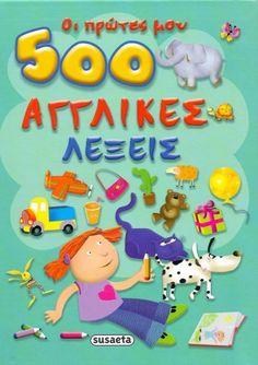 Κερδίστε 3 αντίτυπα του παιδικού βιβλίου «Οι πρώτες μου 500 αγγλικές λέξεις» από τις εκδόσεις Susaeta