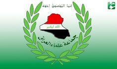 """جماعة علماء العراق : """"داعش"""" لا تفرق بين مسلم أو غير مسلم  http://www.alghadeer.tv/news/detail/23658/"""