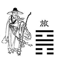 56. ¦¦||¦| - Sojourning (旅 lǚ) Chinese Book, Learn Chinese, Yi King, Tao Te Ching, Tarot Learning, Golden Flower, Web Gallery, Compass, Feng Shui