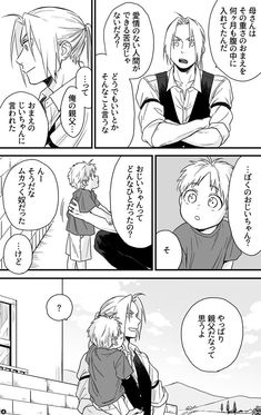 はなやま (@inunekokawaE) さんの漫画 | 30作目 | ツイコミ(仮) Anime Couples Drawings, Anime Couples Manga, Couple Drawings, Fullmetal Alchemist Edward, Fullmetal Alchemist Brotherhood, Ed And Winry, Cute Manga Girl, Fulmetal Alchemist, Edward Elric