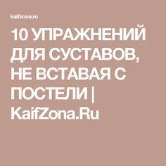10 УПРАЖНЕНИЙ ДЛЯ СУСТАВОВ, НЕ ВСТАВАЯ С ПОСТЕЛИ | KaifZona.Ru