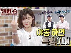 쎈방송▶▶EP06_05 [2%부족할 때] _ 세상의 모든 고민 해결 쇼! 지여닝, 김홍식, 태성호 - YouTube