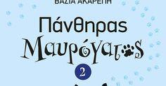 Πάνθηρας+Μαυρόγατος+2+–+Βάσια+Ακαρέπη