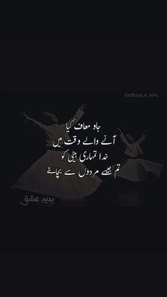 Inspirational Quotes In Urdu, Ali Quotes, Islamic Love Quotes, Urdu Quotes, Poetry Quotes, Quotations, Qoutes, Sufi Poetry, Love Poetry Urdu