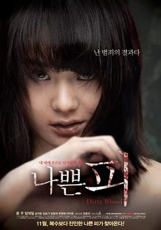 Dirty Blood, 2012