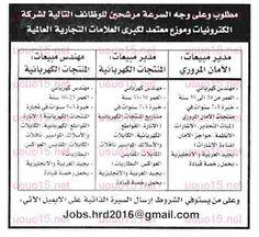 وظائف خاليه فى الامارات: وظائف فى شركة اليكترونيات فى الامارات