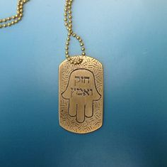 "Brass Hamsa  Dogtag by ruthshapiro on Etsy. The hamsa is a universally known amulet for protection, and chazak v'amatz is what God says to Joshua when he is preparing to lead the Israelites into the Promised Land: ""Be strong and of good courage. Would be a fantastic deployment gift."
