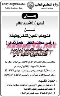 وظائف شاغرة من صحف الكويت: وظائف جريدة الراي والقبس 5/3/2016