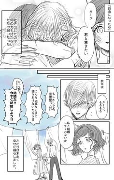 星倉ハル (@hl_hskr) さんの漫画 | 115作目 | ツイコミ(仮) Anime Witch, Couple Romance, Character Inspiration, Manhwa, Comic Art, Diagram, Wattpad, Comics, My Love