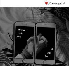 "رُوحـي || MYSOUL ❤️ on Instagram: ""@lahfa.t3asheq @lahfa.t3asheq  ❤ حساب (لهفة عاشق💑 ) من أجمل الحسابات الرومنسيه ❤️ يجمع بين الاقتباسات…"" Calligraphy Quotes Love, Tough Love, Quotations, Like4like, Strong, Phone, Photography, Instagram, Africa"
