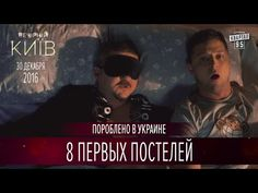 Watch 8 Первых Постелей online on Wavescore