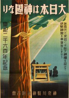 100.ポスター「大日本は神國なり」