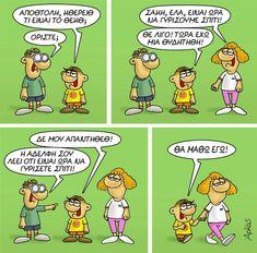 """10.7 χιλ. """"Μου αρέσει!"""", 41 σχόλια - @arkas.official στο Instagram Funny Greek, Funny Cartoons, Minions, Lol, Humor, Comics, Memes, Instagram Posts, Funny Stuff"""