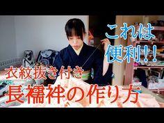 これは便利!衣紋抜き付き長襦袢の作り方 - YouTube