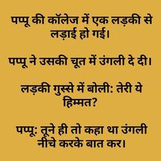 Pappu non veg jokes, non veg jokes on college girl Funny Jokes In Hindi, Some Funny Jokes, Funny Jokes For Adults, Funny Memes, Romantic Jokes, New Year Jokes, Doctor Jokes, Student Jokes, Emoji Defined