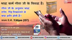 """Pind Dan or Shraadh rituals performed for the salvation of the soul are Useless. Watching know Sadhna T. on PM.Shraadhs are useless """"those who carry out Shraadhs, do not attain salvation."""" More watch now satsang for sadhna channel samay Believe In God Quotes, Quotes About God, Good Friday Quotes Jesus, Hindu Worship, Sa News, Gita Quotes, Allah God, Life Changing Books, Friday Feeling"""