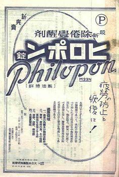 昭和17年 ヒロポン