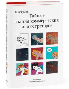 Второе издание книги «Тайные знания коммерческих иллюстраторов» Яны Франк