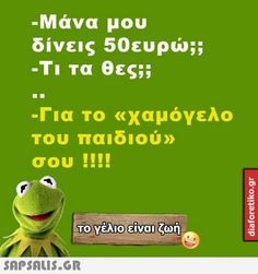 αστείες εικόνες με ατάκες Funny Photo Memes, Funny Photos, Funny Jokes, Hilarious, Ancient Memes, Bring Me To Life, Funny Greek, Funny Statuses, Minions Quotes