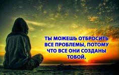 О проблемах ~ Трансерфинг реальности