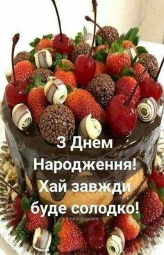 Happy Birthday Images, Happy Birthday Wishes, Birthday Greetings, Birthday Cards, Birthday Parties, Happy Anniversary, Birthdays, Cooking, Holiday