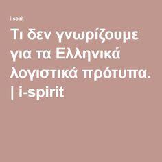 Τι δεν γνωρίζουμε για τα Ελληνικά λογιστικά πρότυπα. | i-spirit