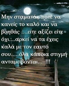 Very Funny Images, Greek Quotes, Motto, Picture Quotes, Health Tips, Motivational Quotes, Life Quotes, Wisdom, Relationship