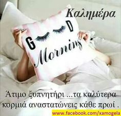 Coming soon . Were working for you. G Morning, Good Morning Quotes, Eyelash Salon, Reality Shows, Greek Quotes, Beauty Care, Beauty And The Beast, Wise Words, Funny Quotes