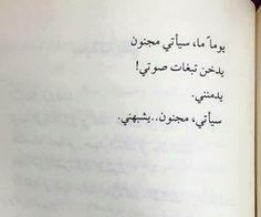 يوما ما.....سيأتي مجنون يشبهني بالﻋﺮﺑﻲ كﻻم كلمات »✿❤ Mego❤✿«