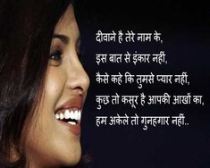 Romantic Shayari In Hindi (रोमांटिक शायरी) Romantic Shayari In Hindi Jokes Quotes, New Quotes, Hindi Quotes, Daily Quotes, I Miss You Wallpaper, Romantic Shayari In Hindi, Alone Girl, One Sided Love, Funny Statuses