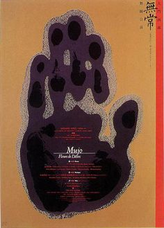 佐藤晃一日本海报设计大师作品集赏 - 芦熙霖 - 芦笛的都市进行曲