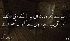 Na Nice Poetry, Love Poetry Urdu, Wise Quotes, Poetry Quotes, Faiz Ahmed Faiz Poetry, Urdu Quotes Islamic, Good Vocabulary Words, Allama Iqbal, Sufi Poetry