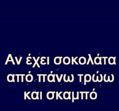Speak Quotes, Funny Shit, Funny Quotes, Greek, Jokes, Lol, Heart, Bags, Humor