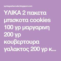ΥΛΙΚΑ  2 πακετα μπισκοτα cookies  100 γρ μαργαρινη  200 γρ κουβερτουρα γαλακτος  200 γρ κουβερτουρα λευκη  200 γρ κρεμα γαλακτος  2 κεσεδ...
