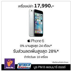 Mod-U : เก่าไปนิดแต่ก็ยังเก๋าอยู่นะ (อันที่จริงตกรุ่นไปแค่รุ่นเดียวเอง) ราคานี้ได้จอใหญ่ + ผ่อนยาวได้ก็น่าสนใจเหมือนกัน #MobileExpo #iMod #SALEPRICE #FREEShipping  #rikazs #iphone #smartphone #case #phone case #beautiful #sumsung #technology #original #sony #htc #blackberry