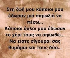 Κανεναν τους δεν ξεχνάω... έννοια σου... Perfect People, Greek Quotes, So True, Meaningful Quotes, Revenge, Life Lessons, Life Is Good, Qoutes, Love Quotes