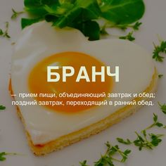 Intelligent Words, Teen Dictionary, Russian Language, New Words, Powerful Words, Vocabulary, Fun Facts, Food, Quote