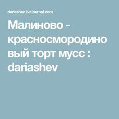 Малиново - красносмородиновый торт мусс : dariashev