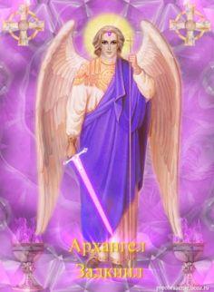 Archangel attunements. Archangel Zadkiel. Divine frequency. Purity of intentions. | Transfiguration Portal