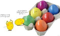 날달걀을 찾아라