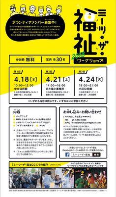 ミーツ・ザ・福祉(@meetsthefukushi)さん | Twitter Flat Design, Web Design, Graphic Design, Leaflet Design, Japan Design, Business Design, Layout Design, Infographic, Design Inspiration
