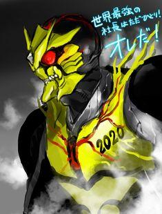 Kamen Rider Zi O, Kamen Rider Series, Zero One, Meme Pictures, Manga Artist, Marvel Entertainment, Power Rangers, Character Art, Avengers