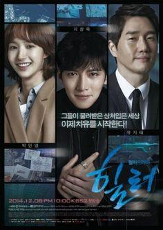 [K-DRAMA] The drama HEALER.