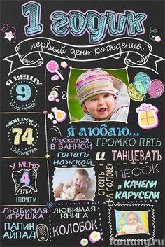 """Плакат мелом """"1 годик"""" №1 для мальчика"""