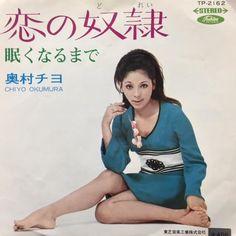 恋の奴隷 奥村チヨ Cover Art, Lp Cover, Vinyl Cover, Vinyl Record Art, Vinyl Records, Music Covers, Album Covers, Thing 1, Music Photo