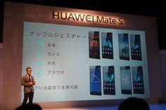 ハイエンドなSIMフリースマホ HUAWEI Mate S は12月4日発売。『革新的タッチ機能』搭載、7万9800円 - Engadget Japanese